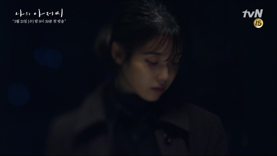 이지은, 거칠고 차가운 여자로의 연기 변신 tvN <나의 아저씨>