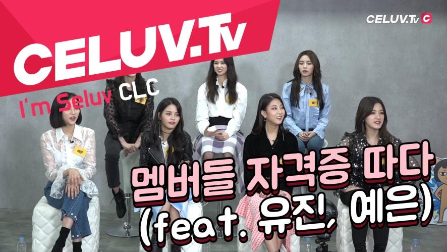 [셀럽티비] CLC 멤버들 자격증 따다 (feat.유진,예은)