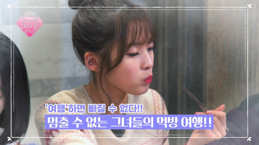 [EP7. PREVIEW] OH MY GIRL - 오마이걸 미라클원정대(OH MY GIRL MIRACLE EXPEDITION)