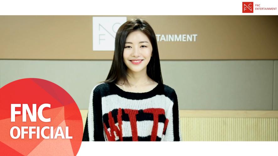 [FNC] 2018 FNC 배우 오디션 <FNC 픽업 스테이지 : 액터스> 배우 김연서 응원 메시지