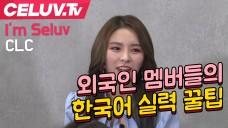 [셀럽티비] CLC, 외국인 멤버들의 한국어실력 꿀팁
