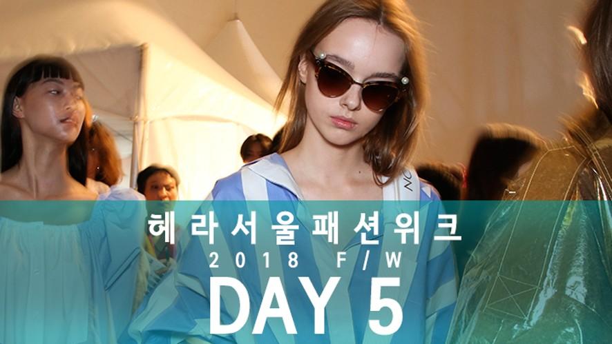 Hera Seoul Fashion Week 18FW LIVE 헤라서울패션위크 DAY 5