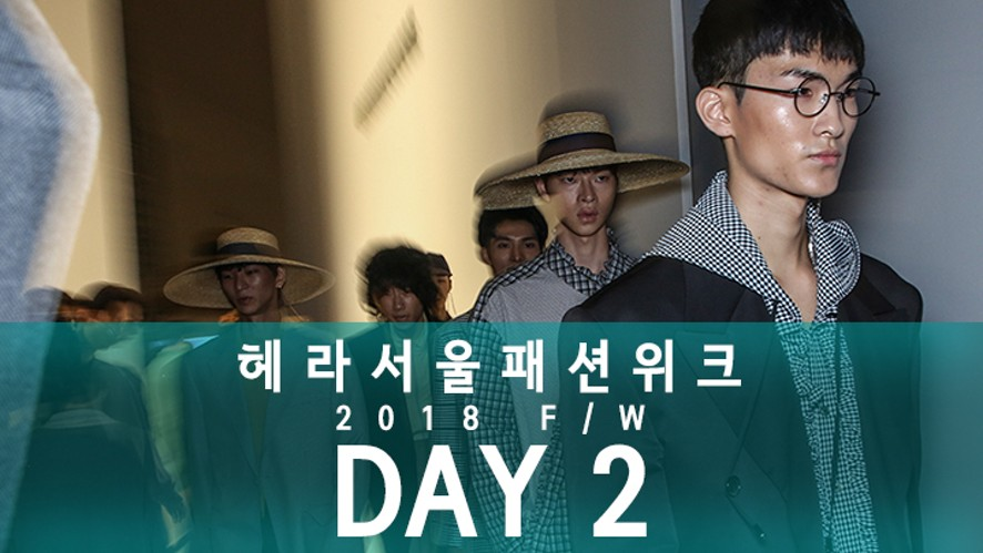 Hera Seoul Fashion Week 18FW LIVE 헤라서울패션위크 DAY 2