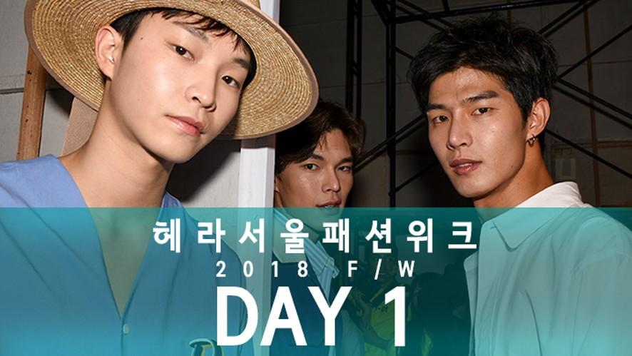 Hera Seoul Fashion Week 18FW LIVE 헤라서울패션위크 DAY 1