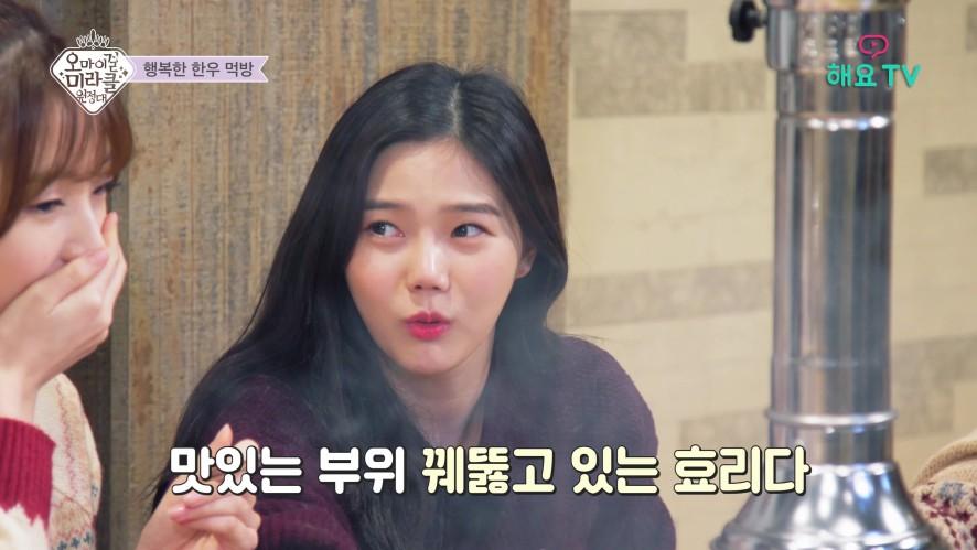 EP.7-2 OH MY GIRL - 오마이걸 미라클원정대: 아기동물먹이주기 & 한우먹방