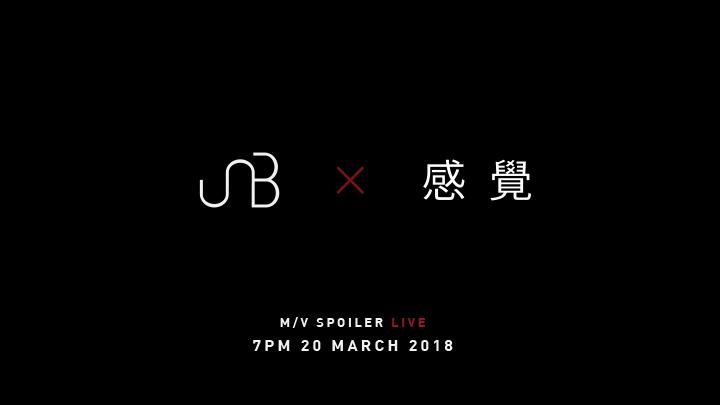 UNB X 感覺 - M/V SPOILER LIVE