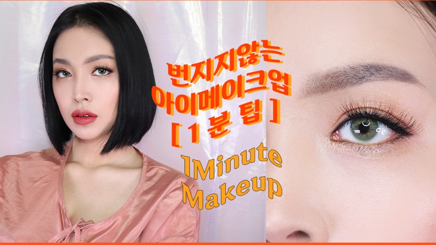 [1분팁] 번지지않는 아이메이크업으로 메이크업 픽서 효과내기! Eye makeup that doesn't smudge