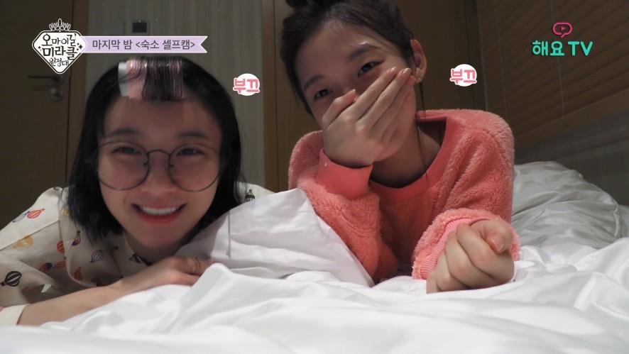 EP.7-3 OH MY GIRL - 오마이걸 미라클원정대: 한쌈 가득 한우 먹기 & 마지막밤 셀프캠