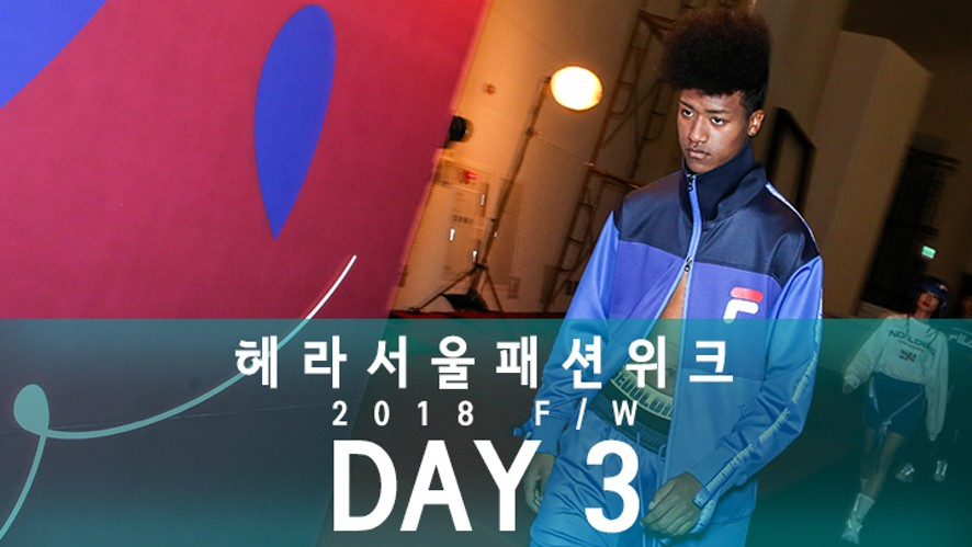 Hera Seoul Fashion Week 18FW LIVE 헤라서울패션위크 DAY 3