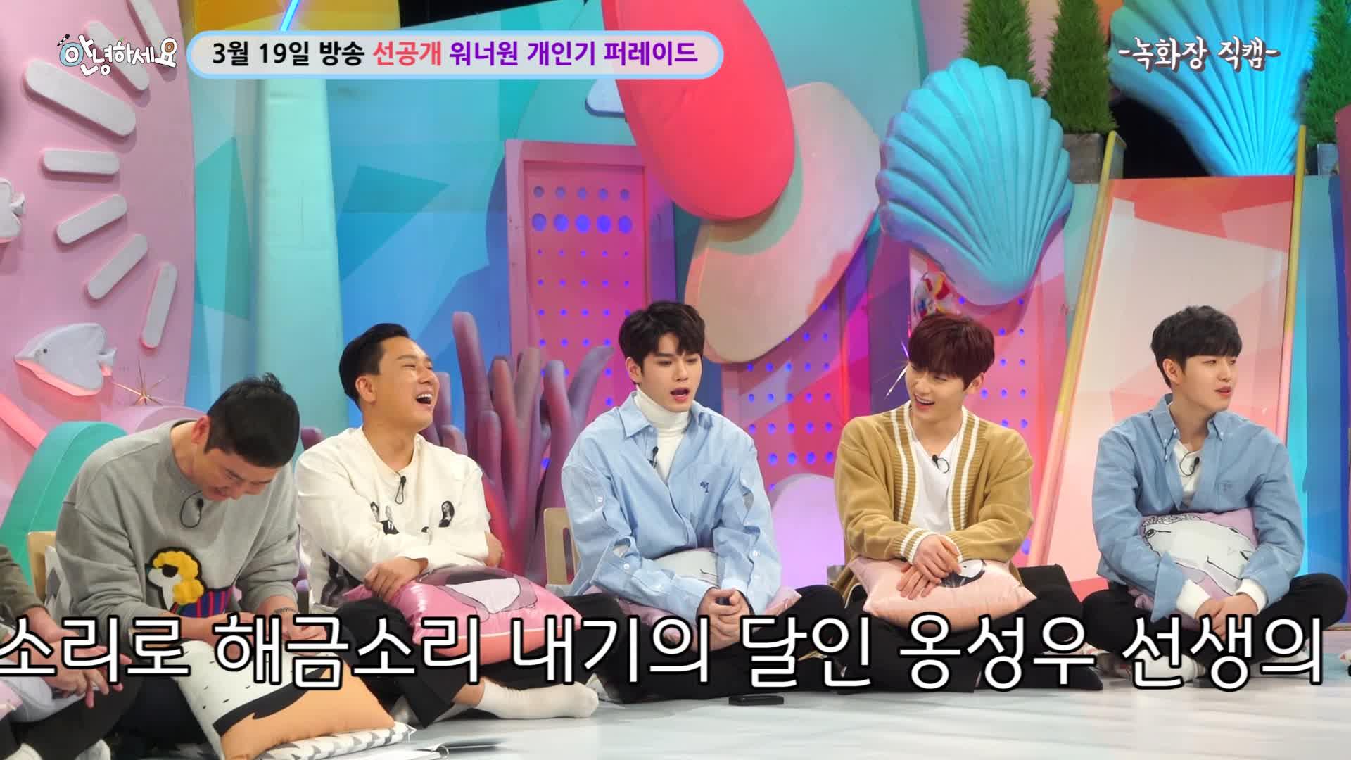 [안녕하세요] 본 방송 선공개! 재환이 세레나데, 옹성우 선생의 해금소리 / Hello counselor PreReleased - Wanna one.. talent show?