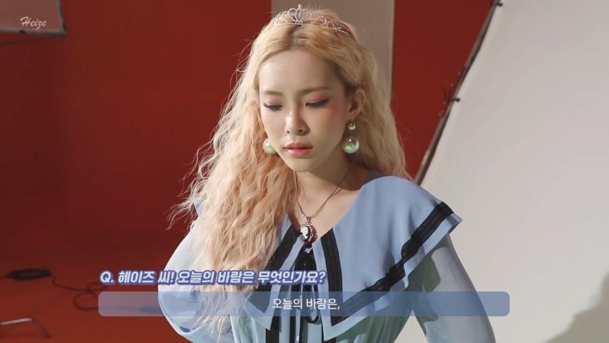 [The Pieces of Heize] #4 타이틀곡 'Jenga' MV 메이킹