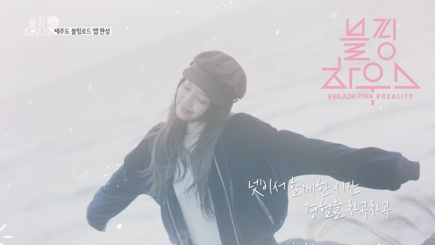 블핑하우스 (BLACKPINK HOUSE) EP.11-3