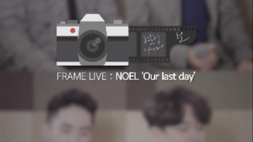 [프레임Live] 노을(Noel) - 그날의 너에게(Our last day)