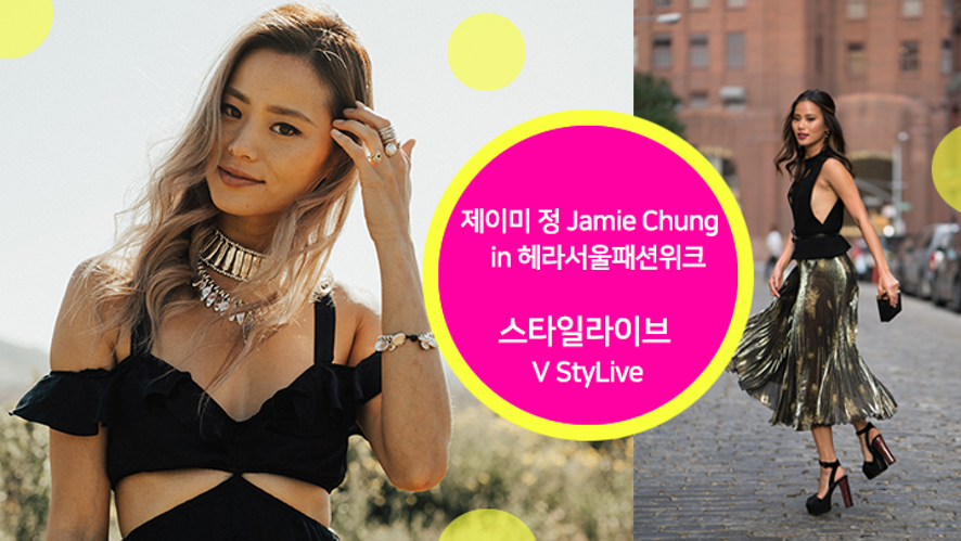 [StyLive] Jamie Chung in HERA SEOUL FASHION WEEK 18FW (제이미 정 in 헤라서울패션위크 18FW)