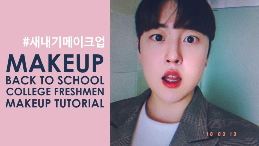 [Makeup] 봄맞이 개강남신 메이크업 Back to school makeup