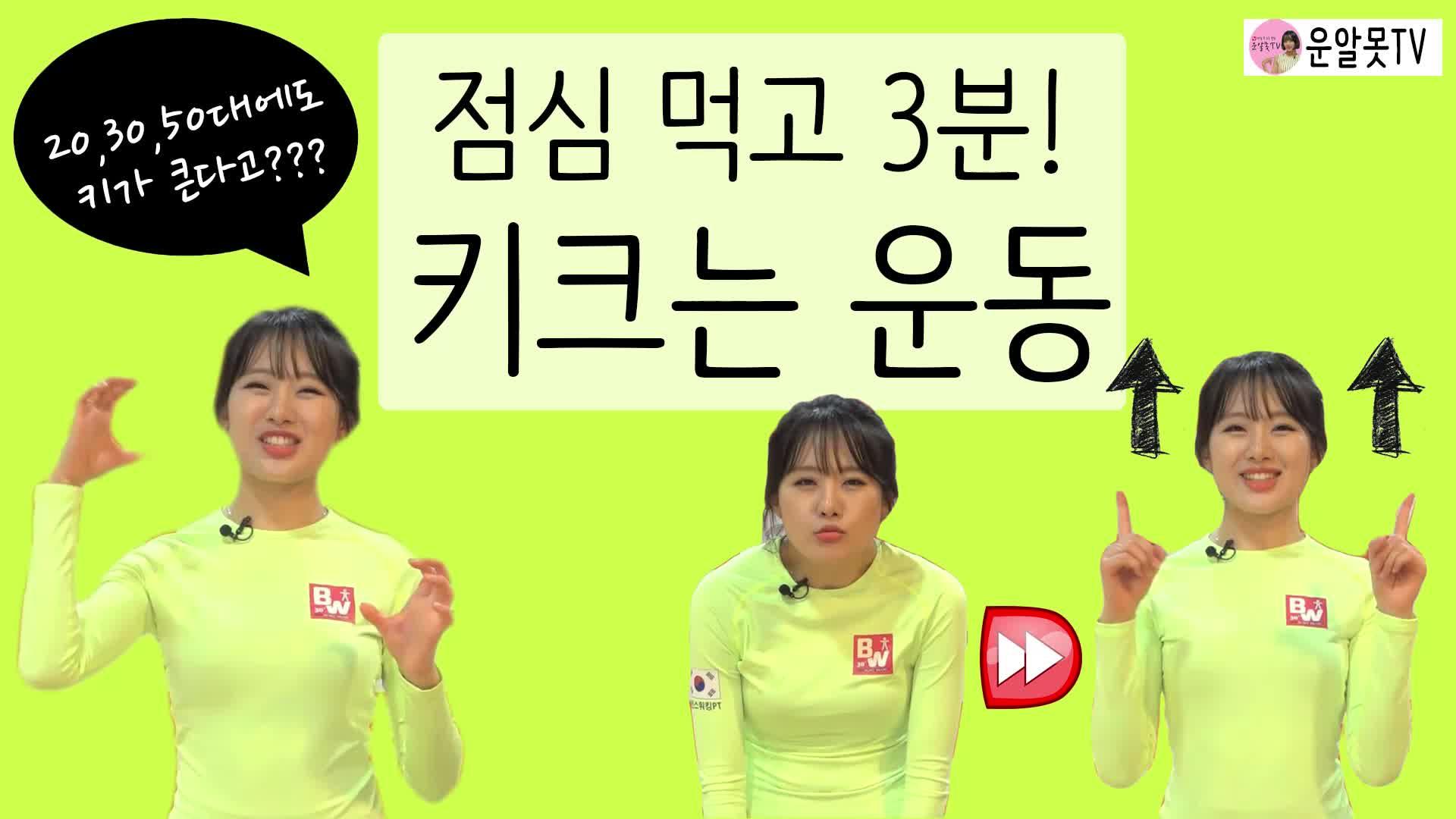 [1분팁] 키크는 운동 점심 먹고 3분으로, 숨은 키 찾기!!!