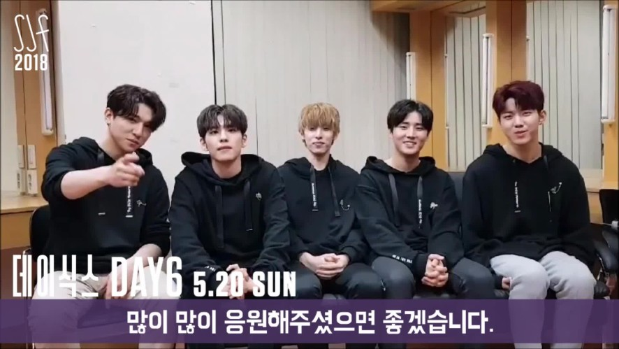 [SJF18 A Message From Artist] 데이식스(DAY6)