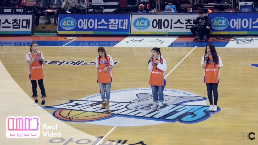 [ABRY] 남자 프로농구 인천 전자랜드 VS 울산 현대모비스 경기 공연 BEHIND📹