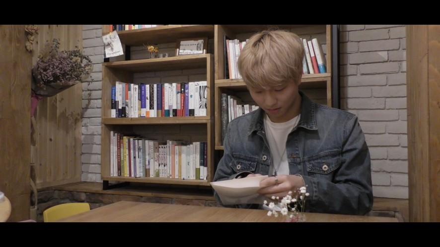 [SEVENOCLOCK] SOC 1주년 (일.로.와) 팬미팅 오프닝 영상 _태영 편지