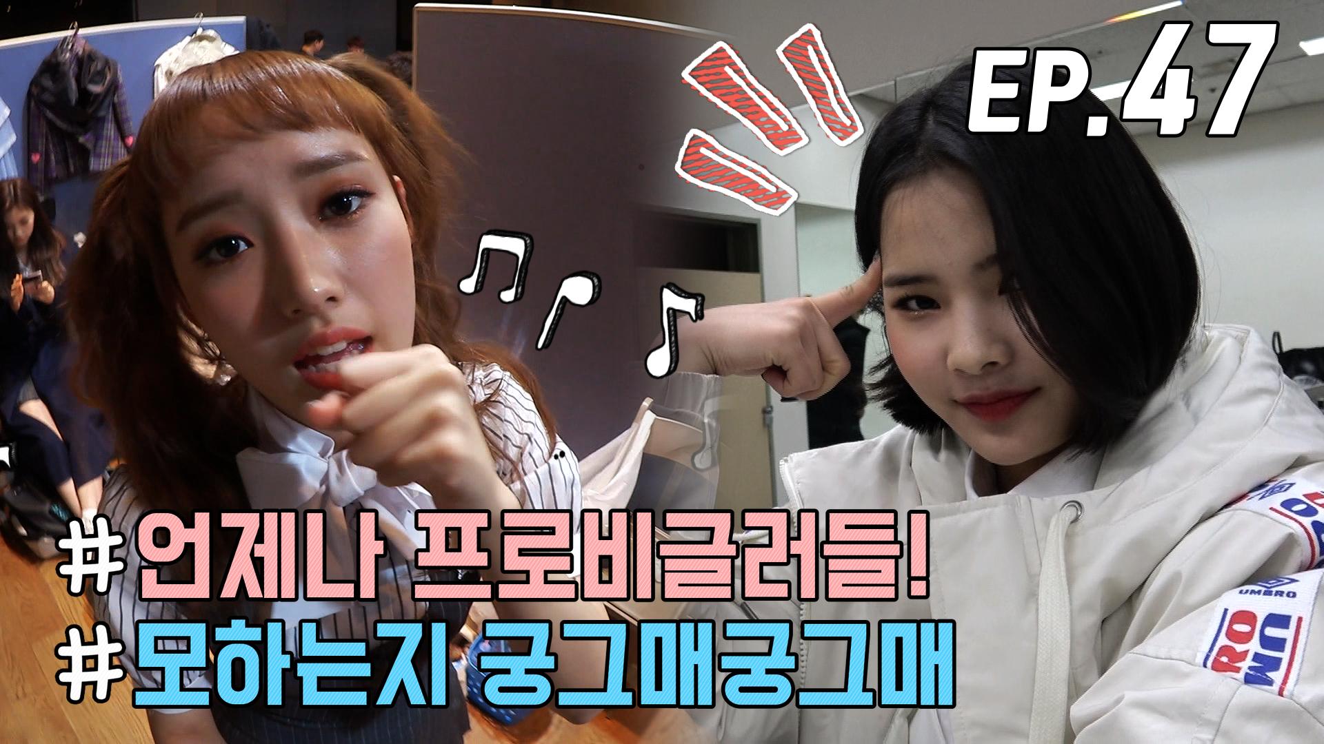 [WekiMeki 위키미키 모해?] EP47 <La La La>컴백 주간 엿보기 2편
