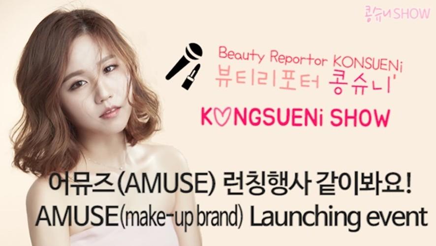 [Kongsueni 콩슈니] 어뮤즈 런칭행사 같이구경해요 AMUSE make-up brand Launching event