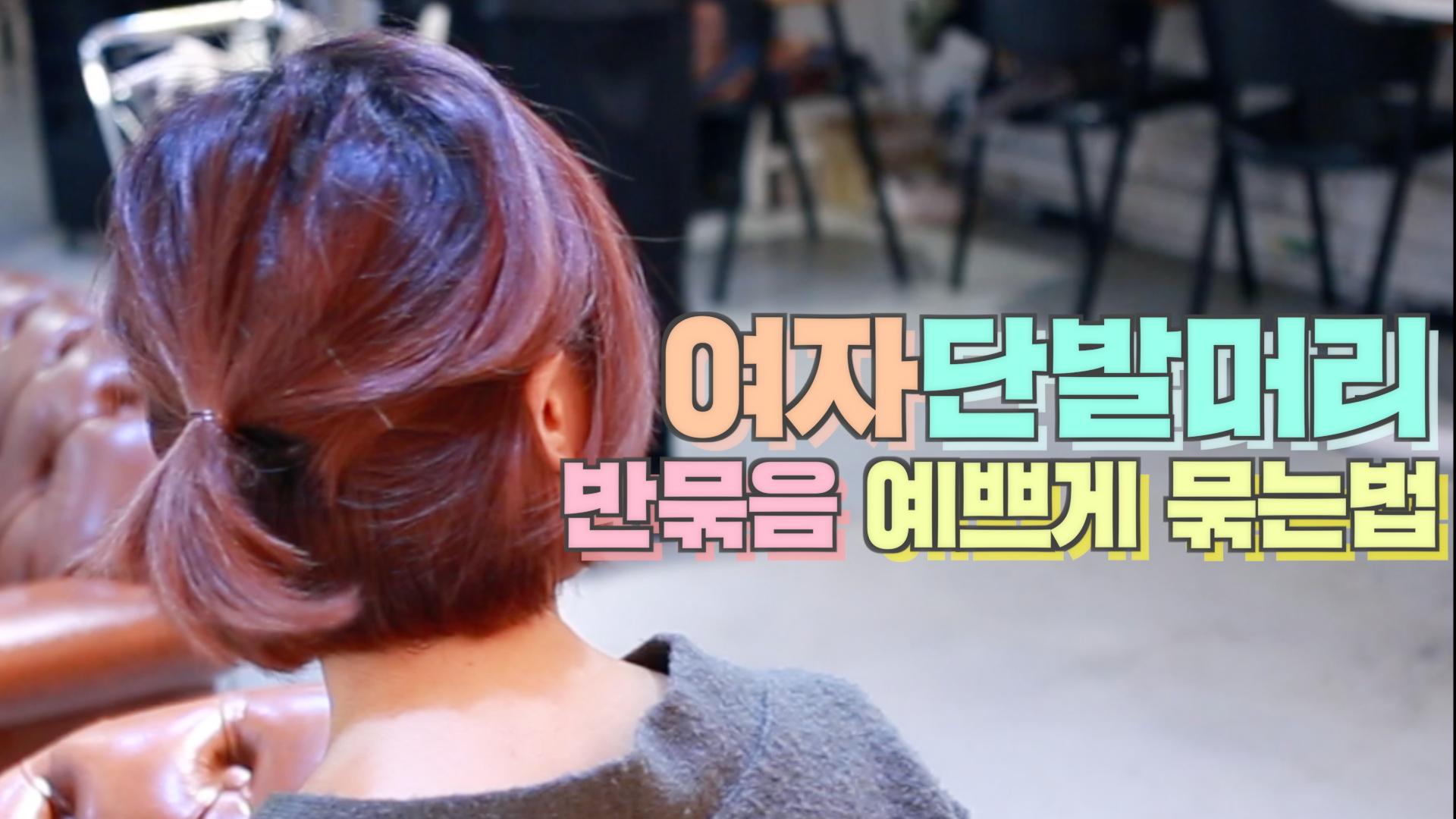"""[1분팁] """"혼자서도 빛나"""" 여자 단발머리 예쁘게 묶는법 - 그로잉살롱 지원"""