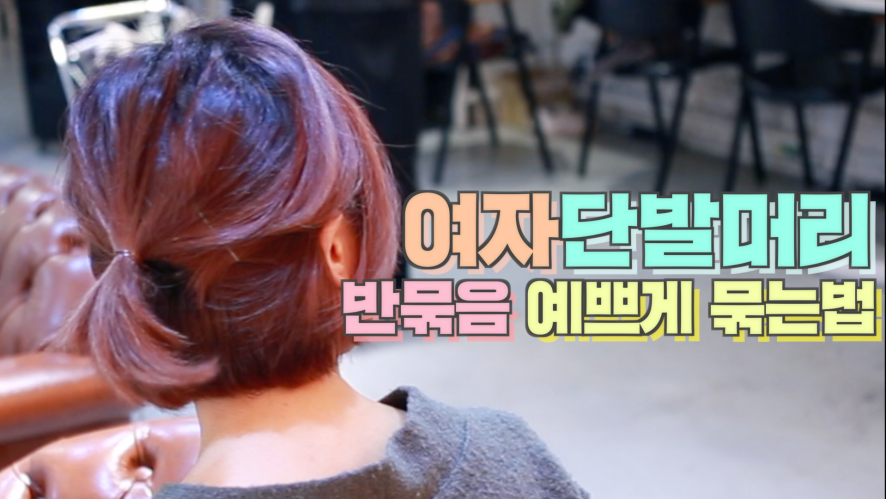 How to tie short hair. - Growing Salon Jiwon