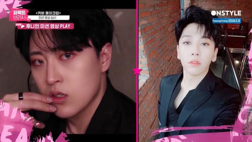 [Highlight] 퍼펙트브러시 후니언 하이라이트 'perfect brush' hoonion cut| JBJ cover makeup