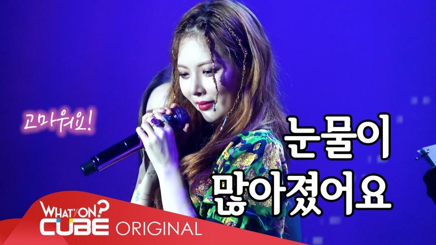 현아 - 홍콩 팬미팅 비하인드
