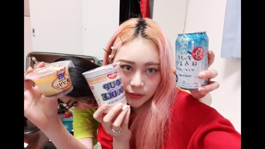 일본 편의점 먹방 라이브