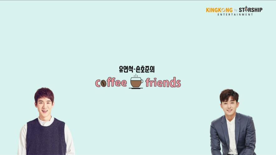 [배우 유연석] 유연석X손호준의 '커피프렌즈' (나도 껴주라줘)