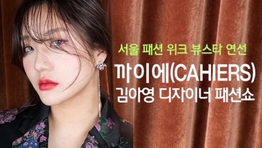 서울패션위크 까이에x연선