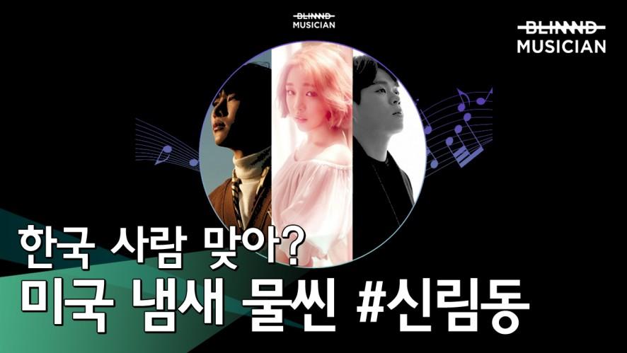 [풀버젼] part.1 #신림동 - Take me to church (원곡자:Hozier)