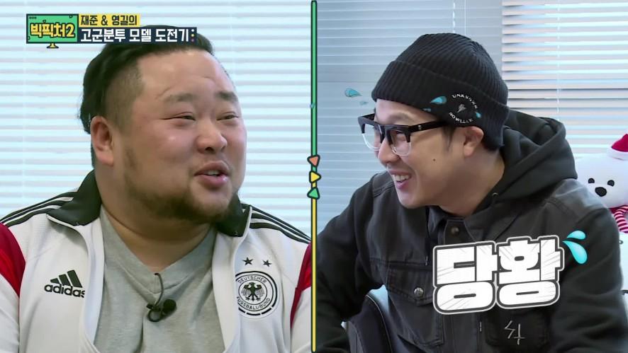 빅픽처2 ep22_스타로 키워주세요! 영길&재준의 무한도전 Make Us Into Stars! Young Gil & Jae Jun's Infinite Challenge