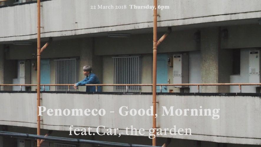 PENOMECO 페노메코 'Good Morning (Feat. 카더가든)' MV Teaser #2