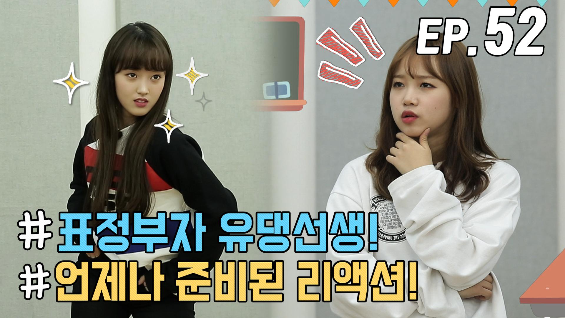 [WekiMeki 위키미키 모해?] EP52 윜밐 예능대회 리액션 교실
