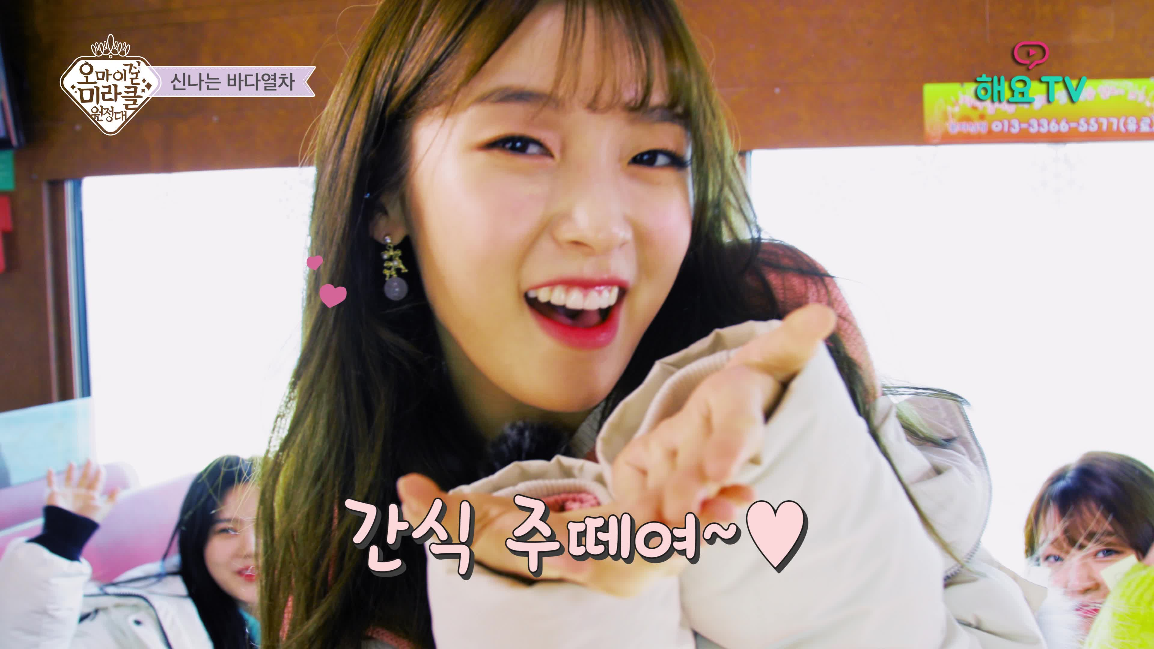 [FULL] EP. 8 OH MY GIRL - 오마이걸 미라클원정대 : 바다열차를 탄 오마이걸