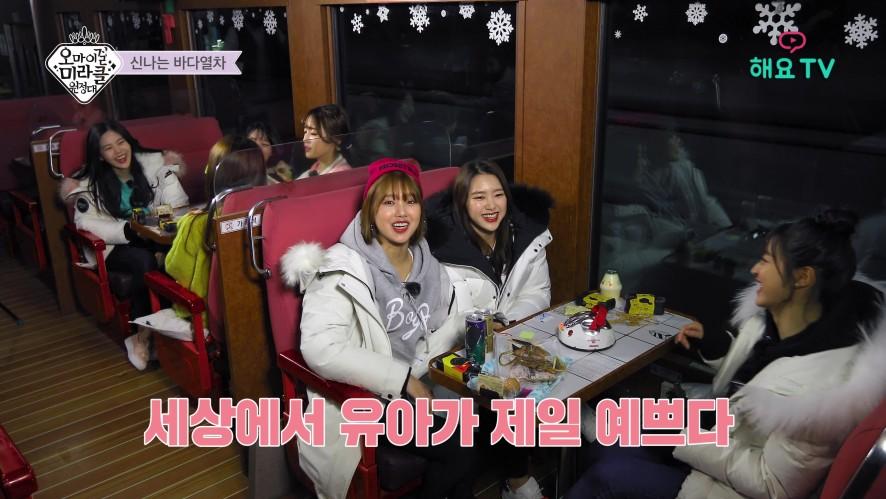 EP.8-3 OH MY GIRL - 오마이걸 미라클원정대 : 아린, 승희, 유아의 매력발산 타임 ♬