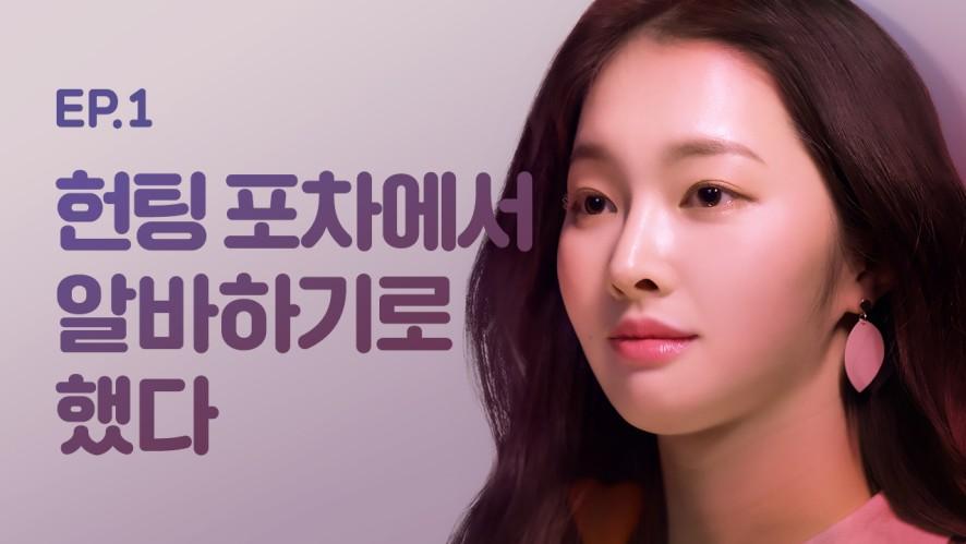 [연애포차 시즌1] - EP.01 헌팅포차에서 알바하기로 했다
