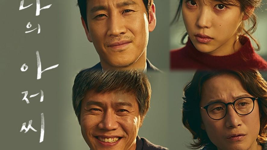 [REPLAY] tvN 수목드라마 '나의 아저씨' 드라마토크 LIVE ('My Mister' DRAMA TALK)