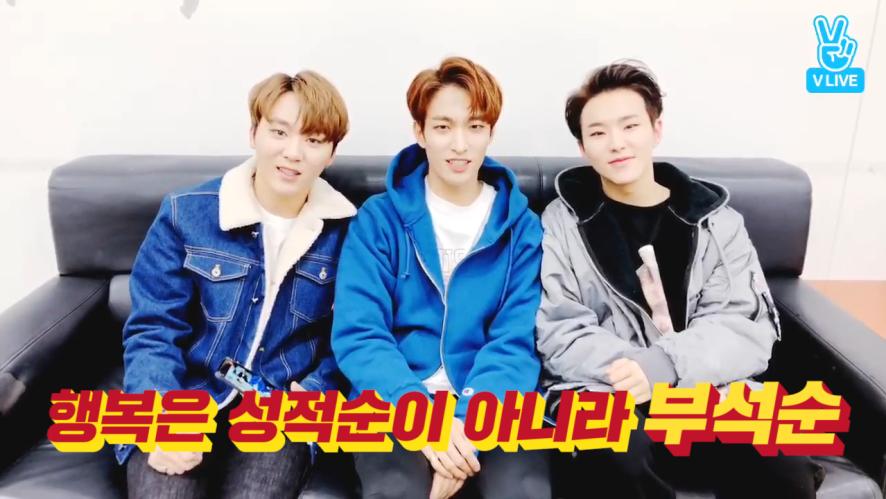 [SEVENTEEN] 행복은 성적순이 아니라 부석순❗️ (BSS's hot debut)