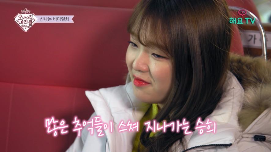 EP.8-1 OH MY GIRL - 오마이걸 미라클원정대 : 바다열차를 탄 오마이걸  & 승희의 눈물