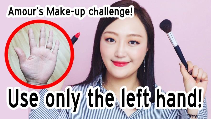 (AMOURㅣ아무르)왼손으로만 메이크업하기! Use only the left hand makeup!