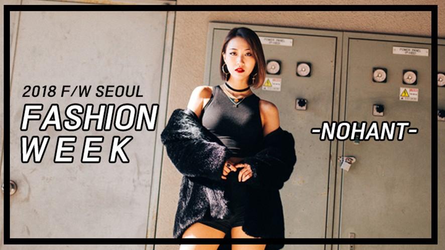 2018FW 서울패션위크 -노앙- 같이 가요! SEOUL FASHION WEEK : NOHANT