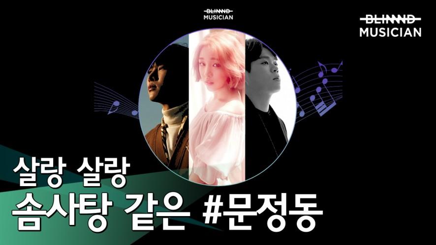 [풀버젼] part.1 #문정동 - 어디서 왔을까 (자작곡)