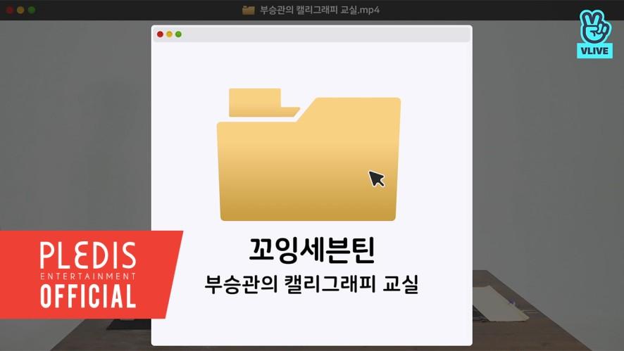 [V ONLY] 'G'GOING SEVENTEEN EP.02 - 부승관의 캘리그래피 교실