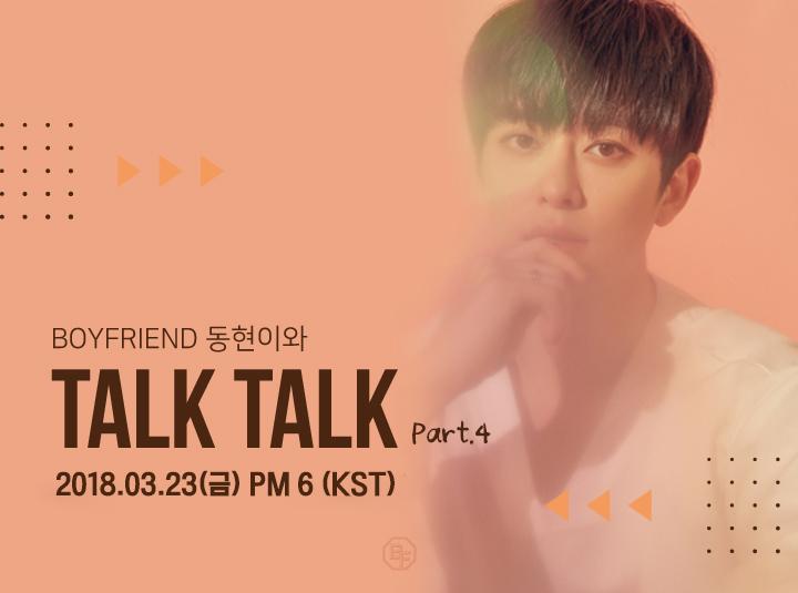[동현] BOYFRIEND 동현이와 TALK TALK 😘💋 Part.4