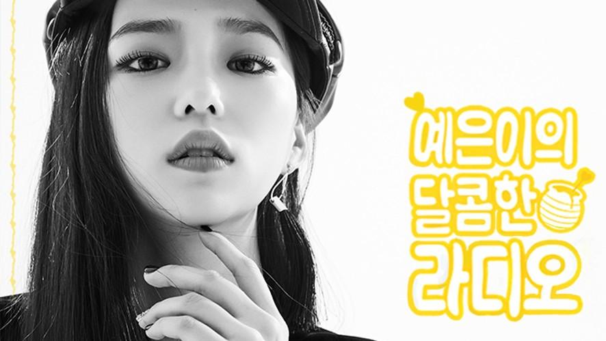 예은이의 달콤한 라디오🍯 #8