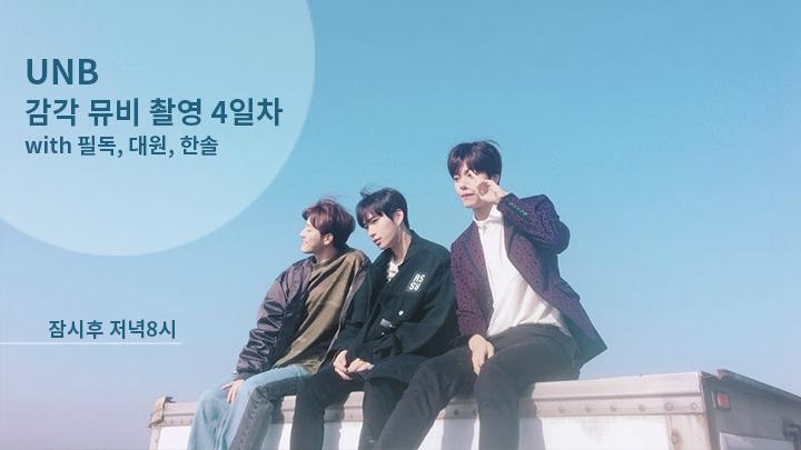 UNB  감각 뮤비 촬영 4일차  with 필독, 대원, 한솔