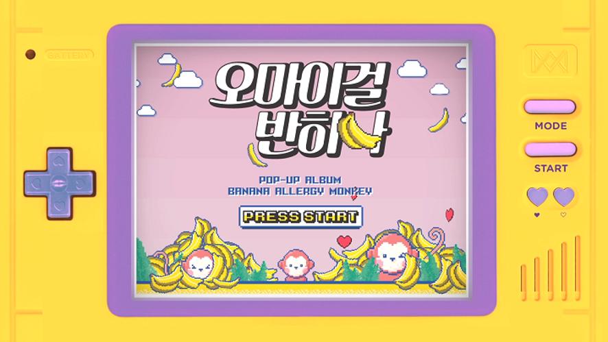 오마이걸 반하나(OH MY GIRL BANHANA) POP-UP Album Concept Teaser